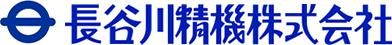 長谷川精機株式会社